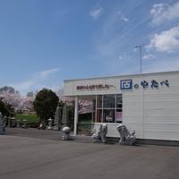 石のやたべ 壬生店の写真