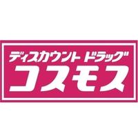 ディスカウントドラッグコスモス 徳山駅店の写真