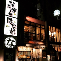 肉と魚とめん料理が充実している店 なにがしはなれ豊田市駅前店の写真