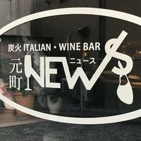 炭火ITALIAN WINE BAR 元町NEWSの写真