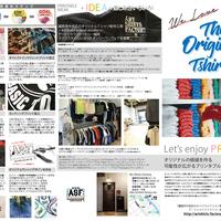 福岡オリジナルTシャツ制作工房アートシャツファクトリーの写真