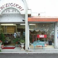 辻口寝具店の写真