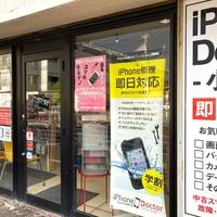 iPhoneDoctor 小山店の写真