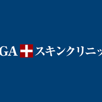 AGAスキンクリニック東京池袋院の写真