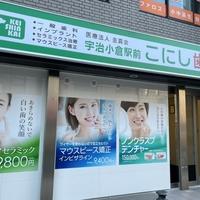宇治小倉駅前 こにし歯科医院の写真
