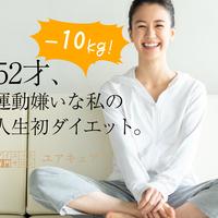 ダイエット専門サロン ユアキュアの写真