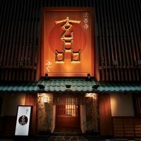 玄品 法善寺総本店の写真