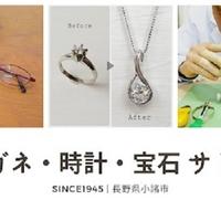メガネ・時計・宝石サトウの写真