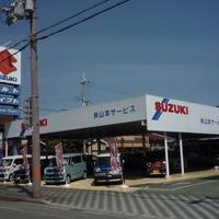 株式会社山本サービスの写真