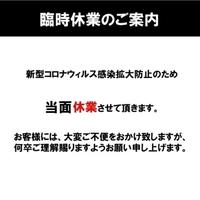 【休業中】北海道 飯田橋駅前店の写真