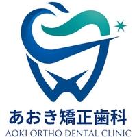あおき矯正歯科の写真