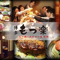 博多もつ楽 渋谷店の写真