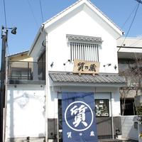 熊本の質屋 質乃蔵の写真