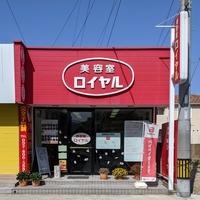 美容室ロイヤル周船寺店の写真