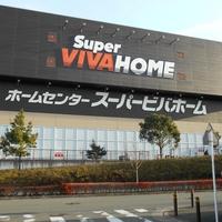 スーパービバホーム 長津田店の写真