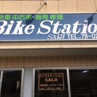 バイクステーション サイジの写真