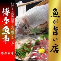 博多魚市の写真