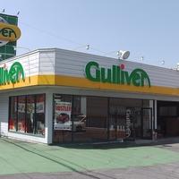 ガリバー有田インター店の写真
