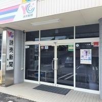 読売新聞YC水口の写真