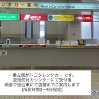 トヨタレンタカー小松空港受付カウンターの写真