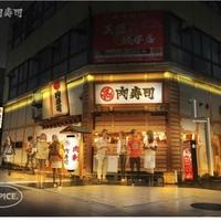 富山総曲輪肉寿司の写真