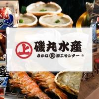 磯丸水産 堺東駅前店の写真