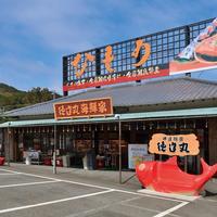 徳造丸海鮮家 稲取魚庵店の写真