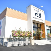 振袖・着物 和遊館丸豊 豊橋店の写真