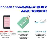 iPhoneStation葛西の写真