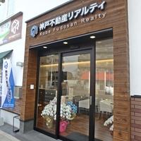 神戸不動産リアルティの写真
