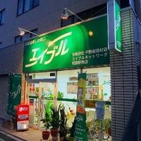 エイブルネットワーク 姫路駅南店の写真