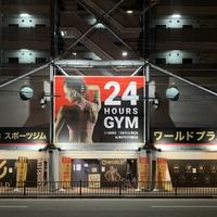 ワールドプラスジム 武庫之荘店の写真