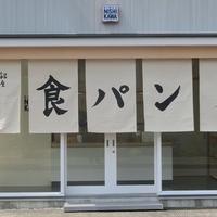 銀座に志かわ 徳島店の写真