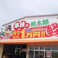 車検の桃太郎 空港通り店の写真