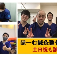 ほーむ鍼灸整骨院の写真