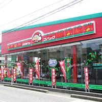 車検のコバック寺尾店の写真