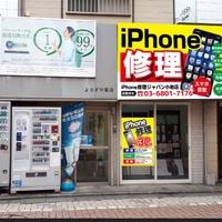 iPhone修理ジャパン小岩店の写真