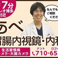 あべ胃腸内視鏡・内科の写真