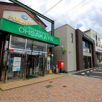 大坂屋薬局の写真