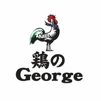 鶏のジョージ 香椎駅前店の写真