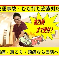 めいほく接骨院 名古屋本院の写真