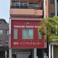 山崎歯科クリニックの写真