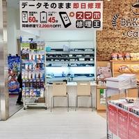 スマホ修理王 TSUTAYA新居浜店の写真