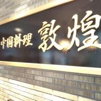 敦煌 敦煌広島グランドタワー店の写真