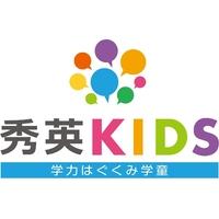 学童保育 秀英KIDS静岡の写真