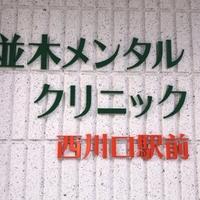 並木メンタルクリニック西川口駅前の写真