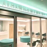 ALBA歯科&矯正歯科 登戸の写真