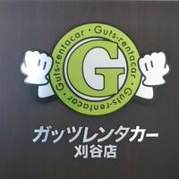 ガッツレンタカー刈谷店の写真