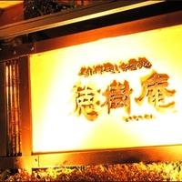 徳樹庵 秩父店の写真