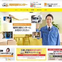 福岡引越センター 株式会社ゼロの写真